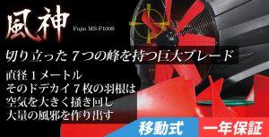 大型冷風機 風神(fujin)