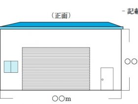 大型冷風機の建物図