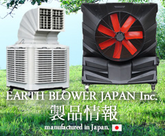 アースブローージャパン製品情報
