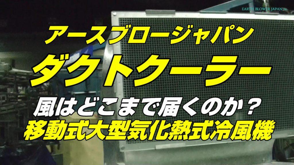 アースブロージャパンのダクトクーラー