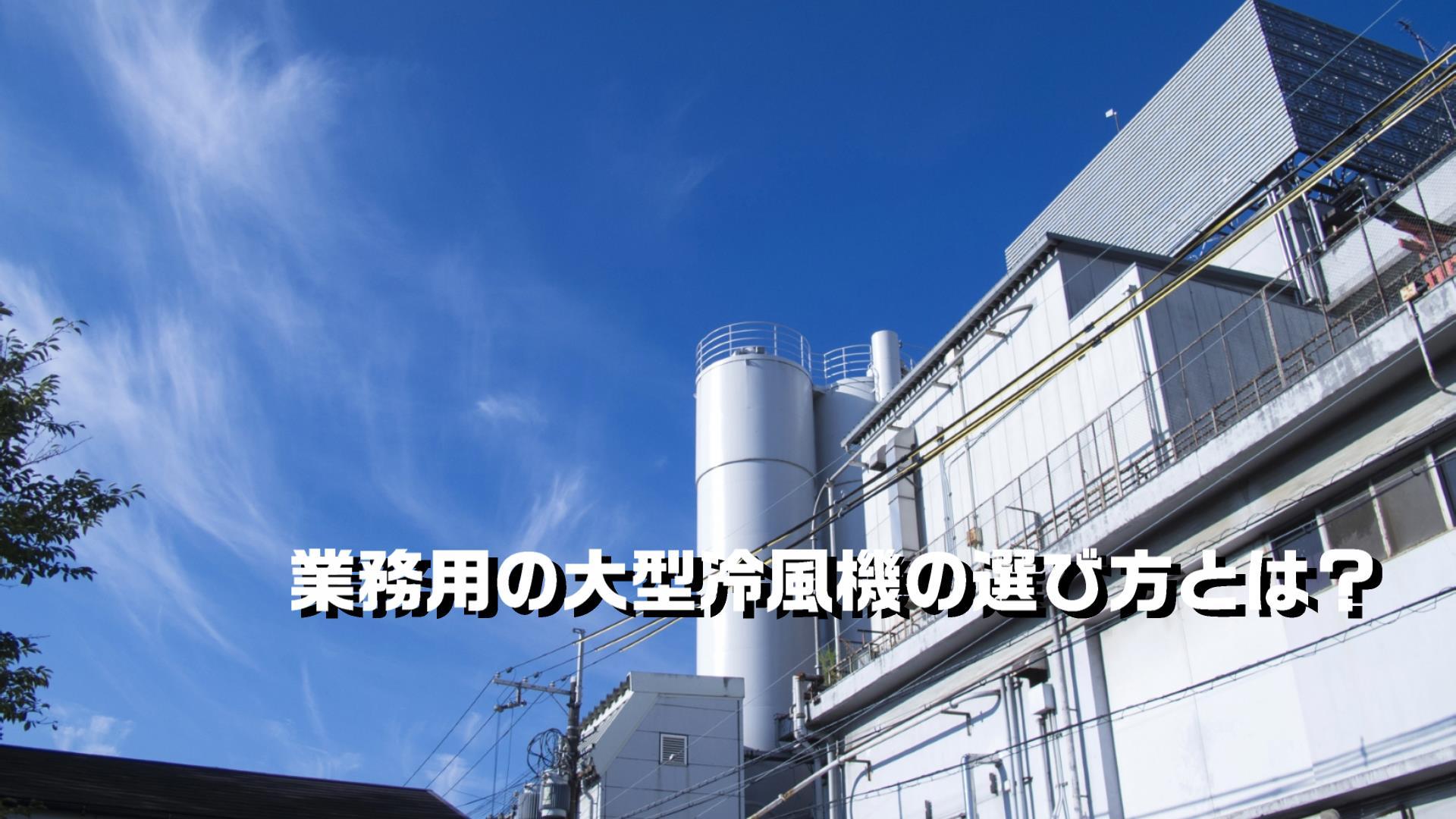 業務用の大型冷風機の選び方とは?