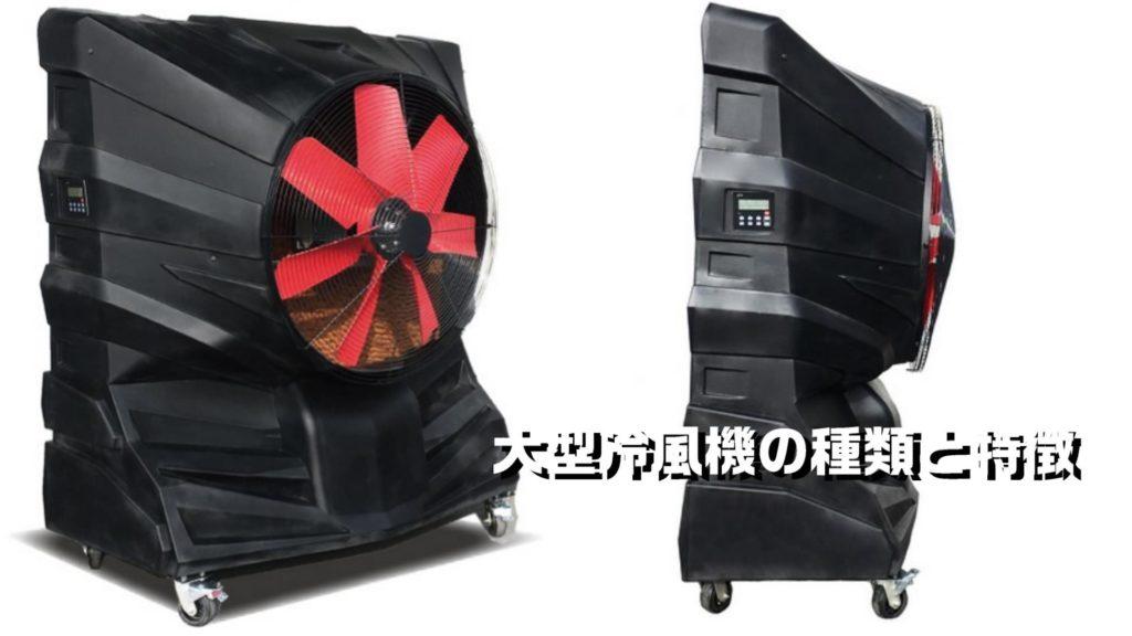 大型冷風機の種類と特徴