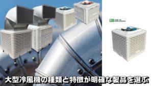 大型冷風機の種類と特徴が明確な製品を選ぶ
