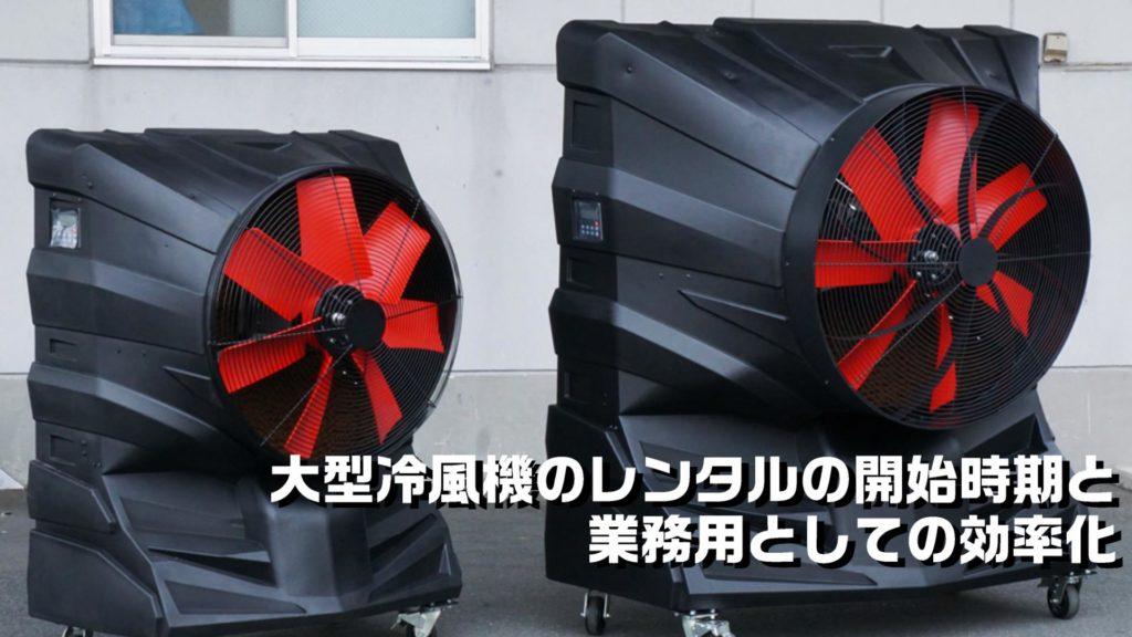 大型冷風機のレンタルの開始時期と業務用としての効率化