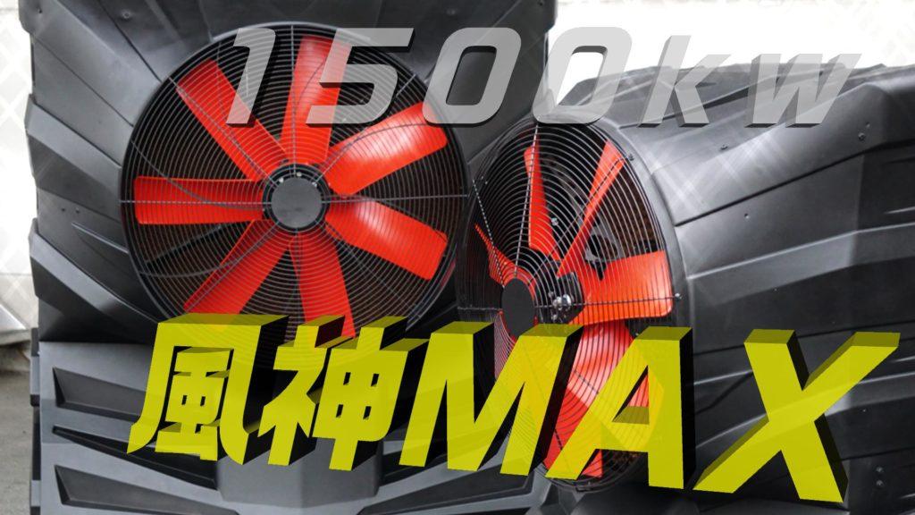 大型冷風機の風神MAX