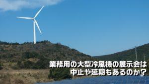 業務用の大型冷風機の展示会は中止や延期もあるのか?