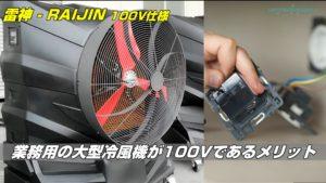 業務用の大型冷風機が100vのメリット