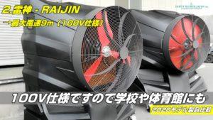 業務用 大型冷風機の雷神