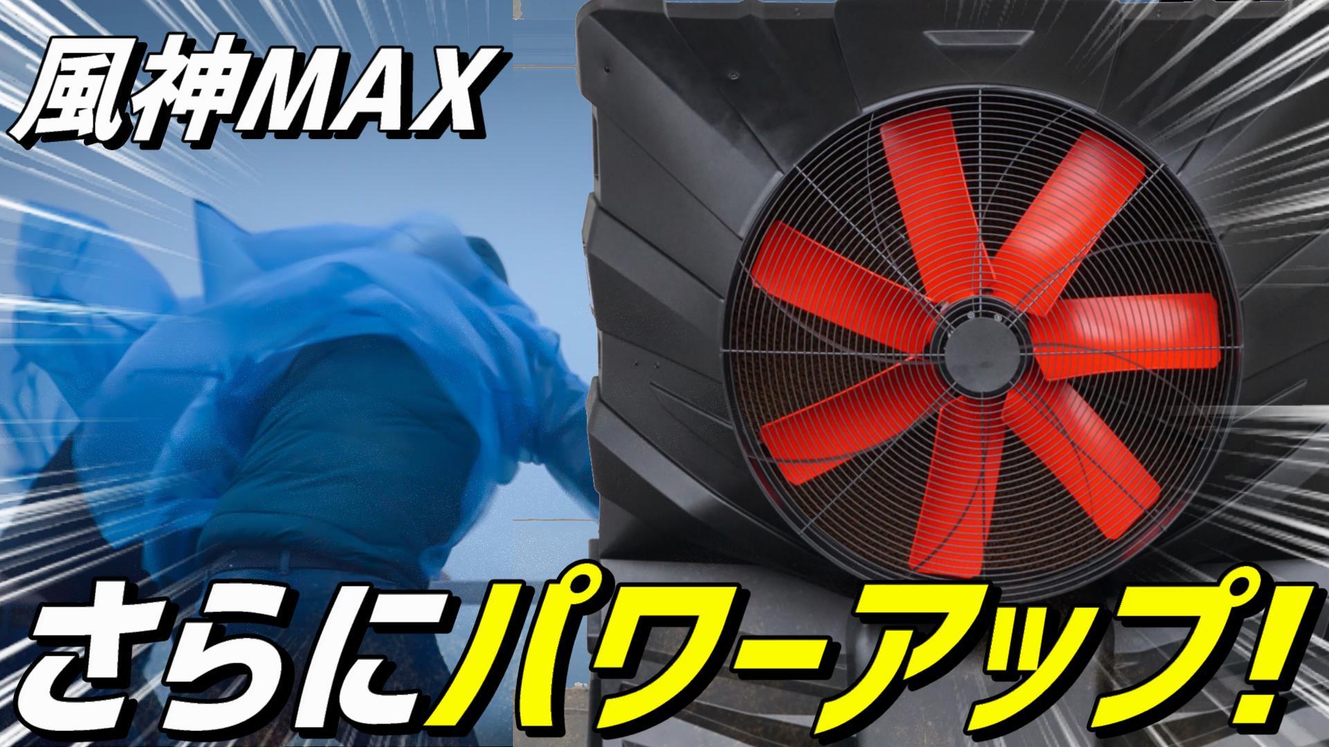 風神MAXはさらにパワーアップ