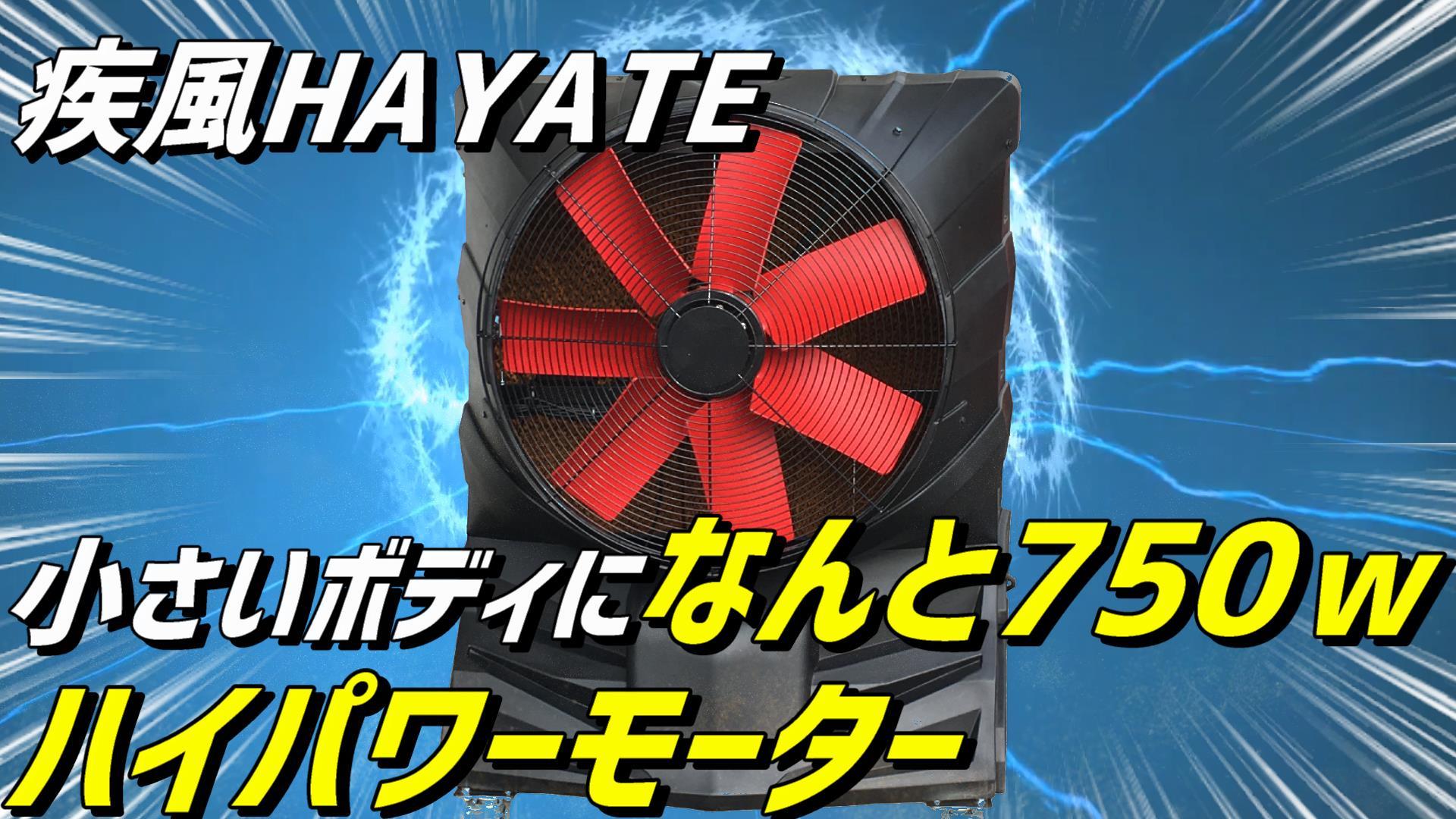 疾風HAYATE2020