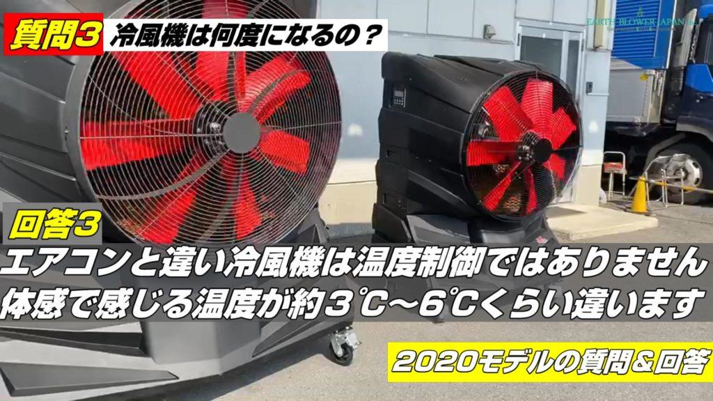 大型冷風機の冷風機は何度になるの?