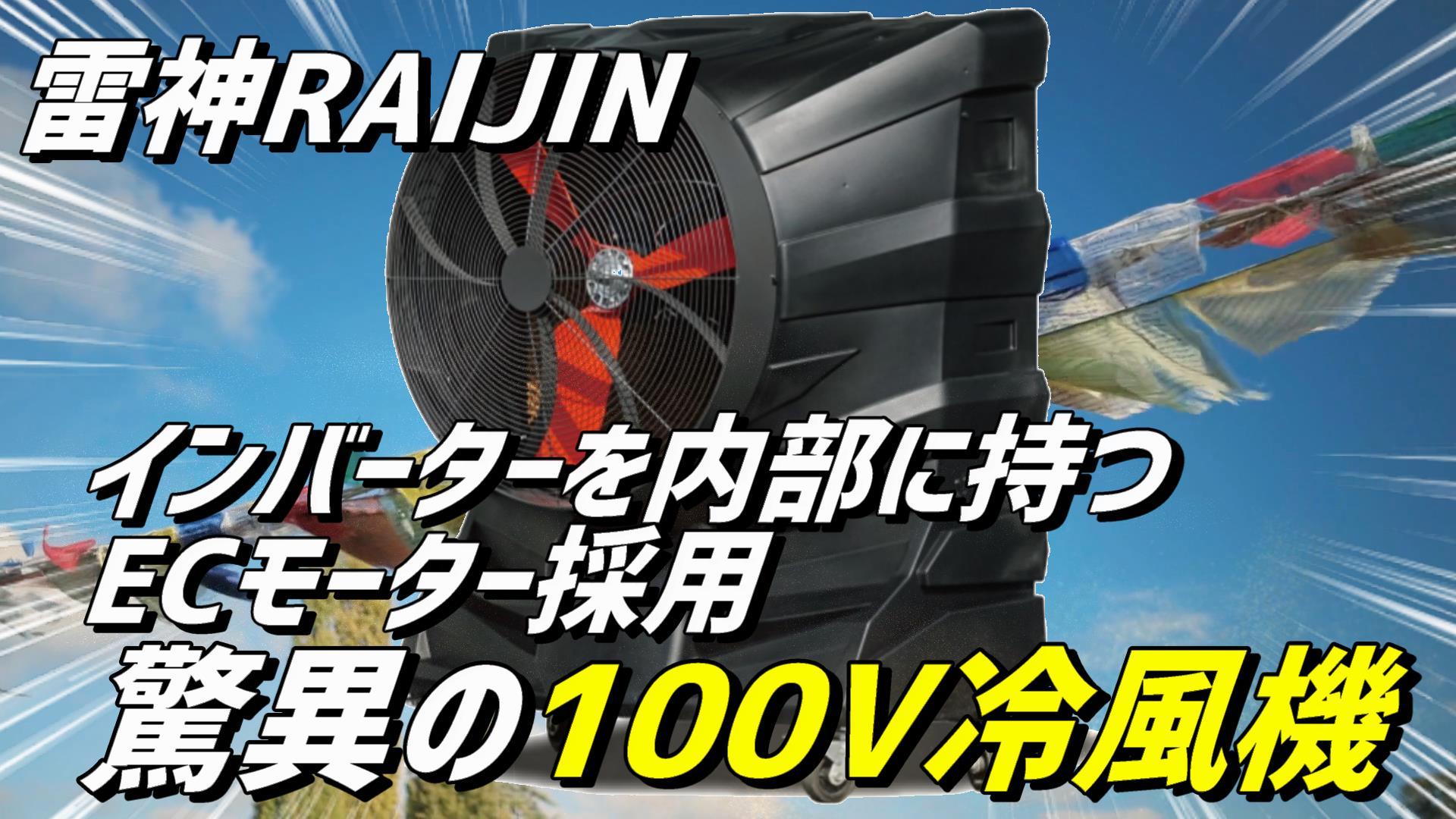 大型冷風機の雷神RAIJIN