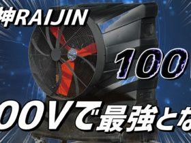 大型冷風機の雷神は100V