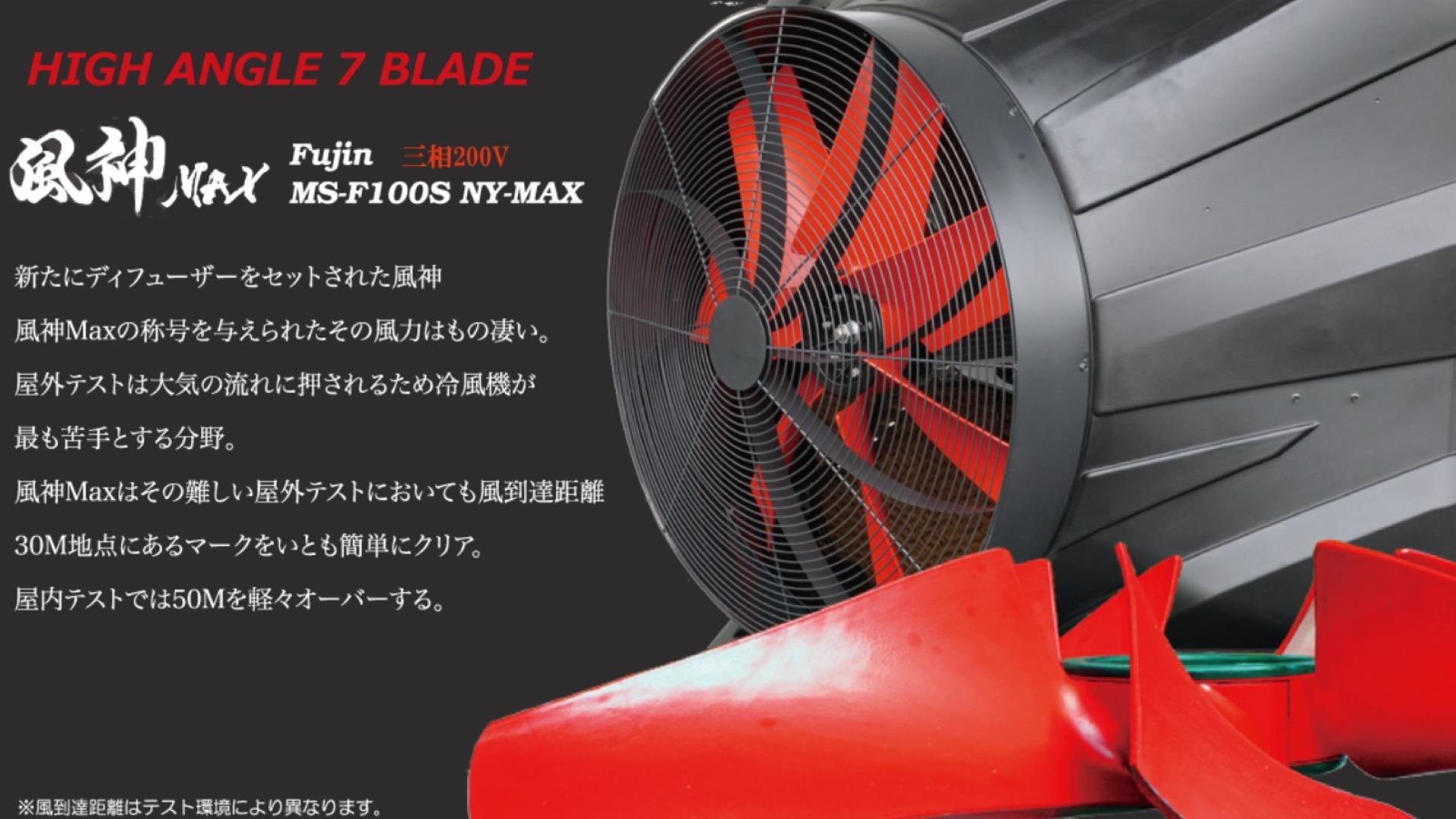 大型冷風機、風神MAX