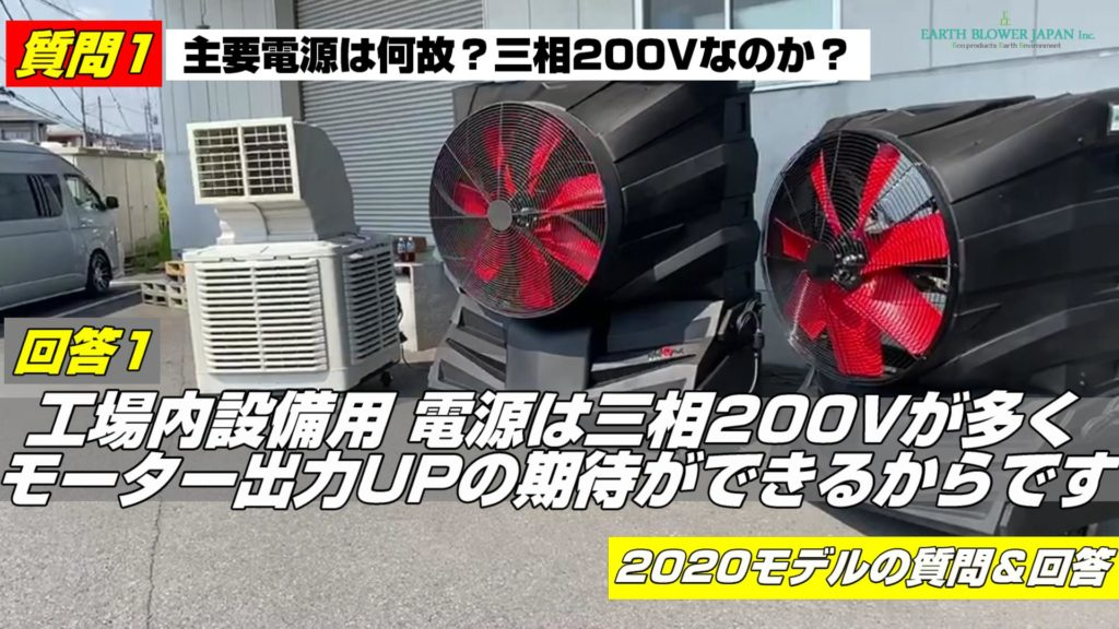 大型冷風機はなぜ三相200V