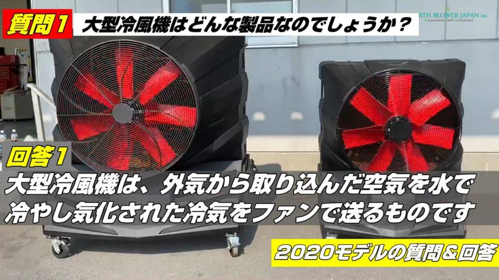 大型冷風機はどんな製品なのでしょうか?