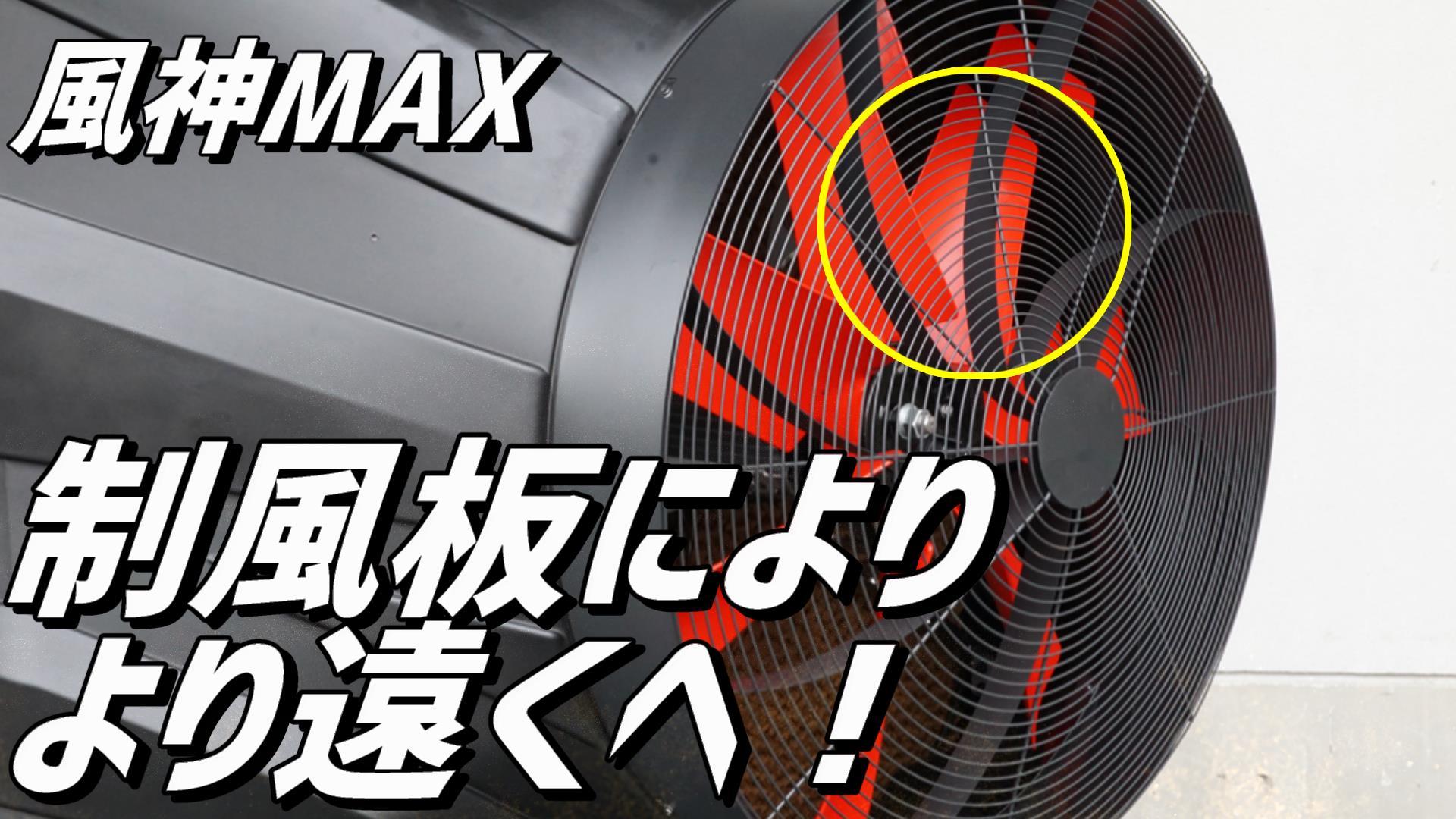大型冷風機の風神MAXは制風板を装備