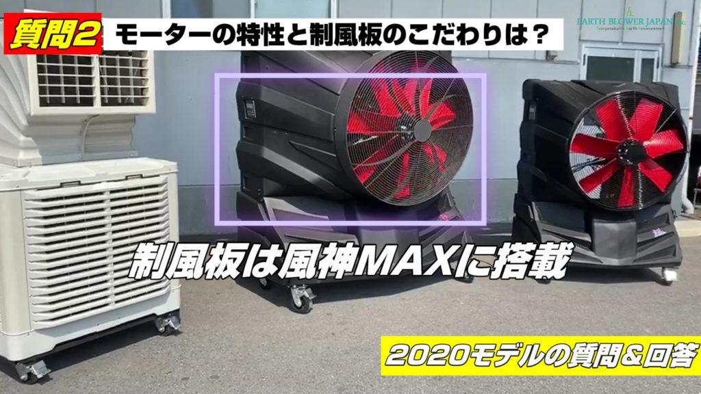 大型冷風機の制風板は風神MAXに搭載