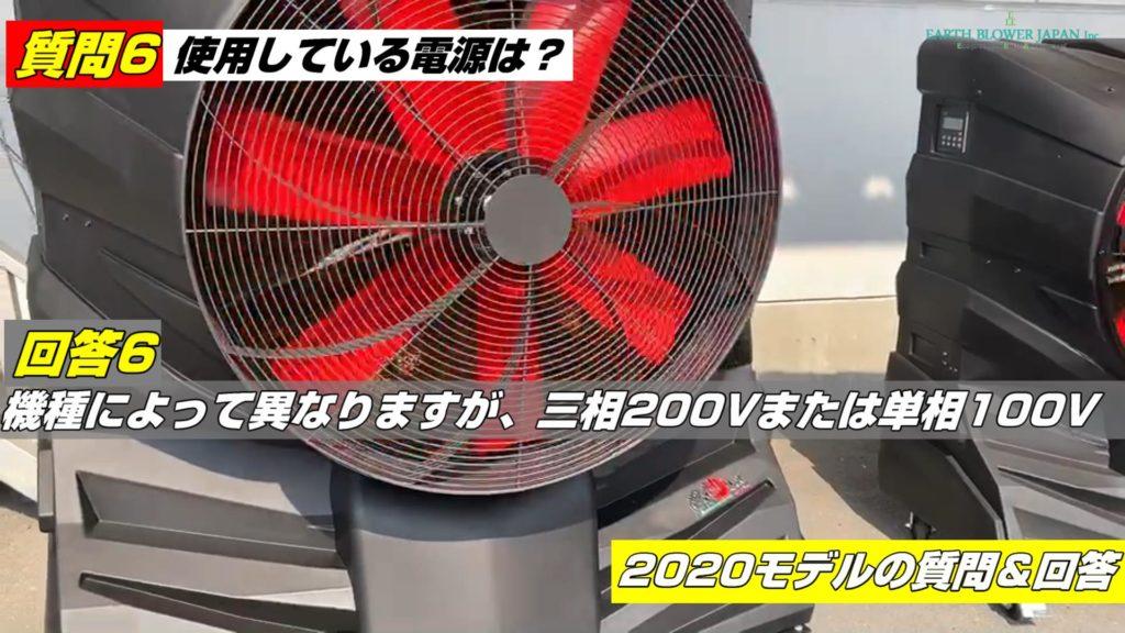 大型冷風機で使用している電源は?