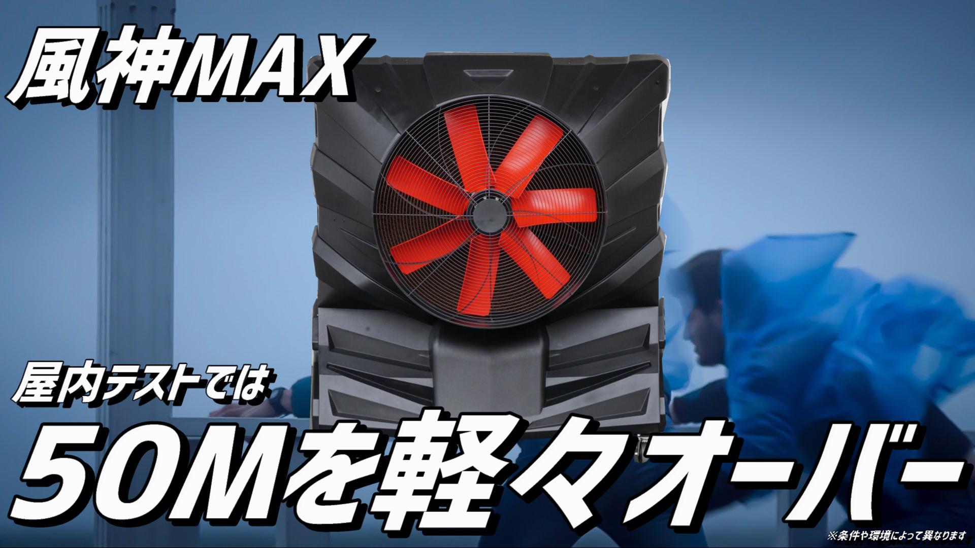 屋内テストの風神MAX