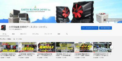 大型冷風機のアースブロージャパンチャンネル