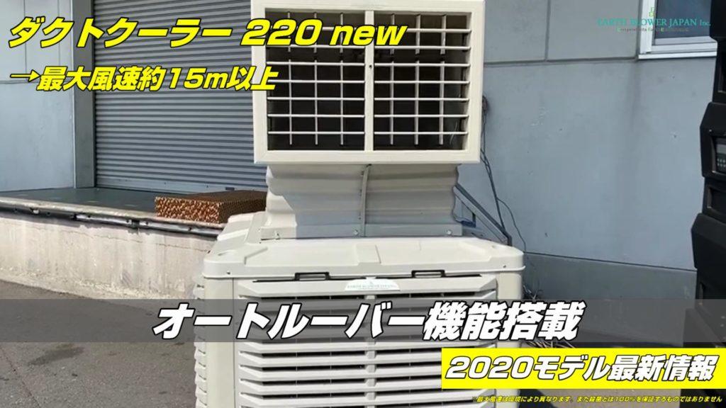 大型冷風機のダクトクーラー220