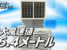 ダクトクーラー DTC220-D1最大風速16.4メートル