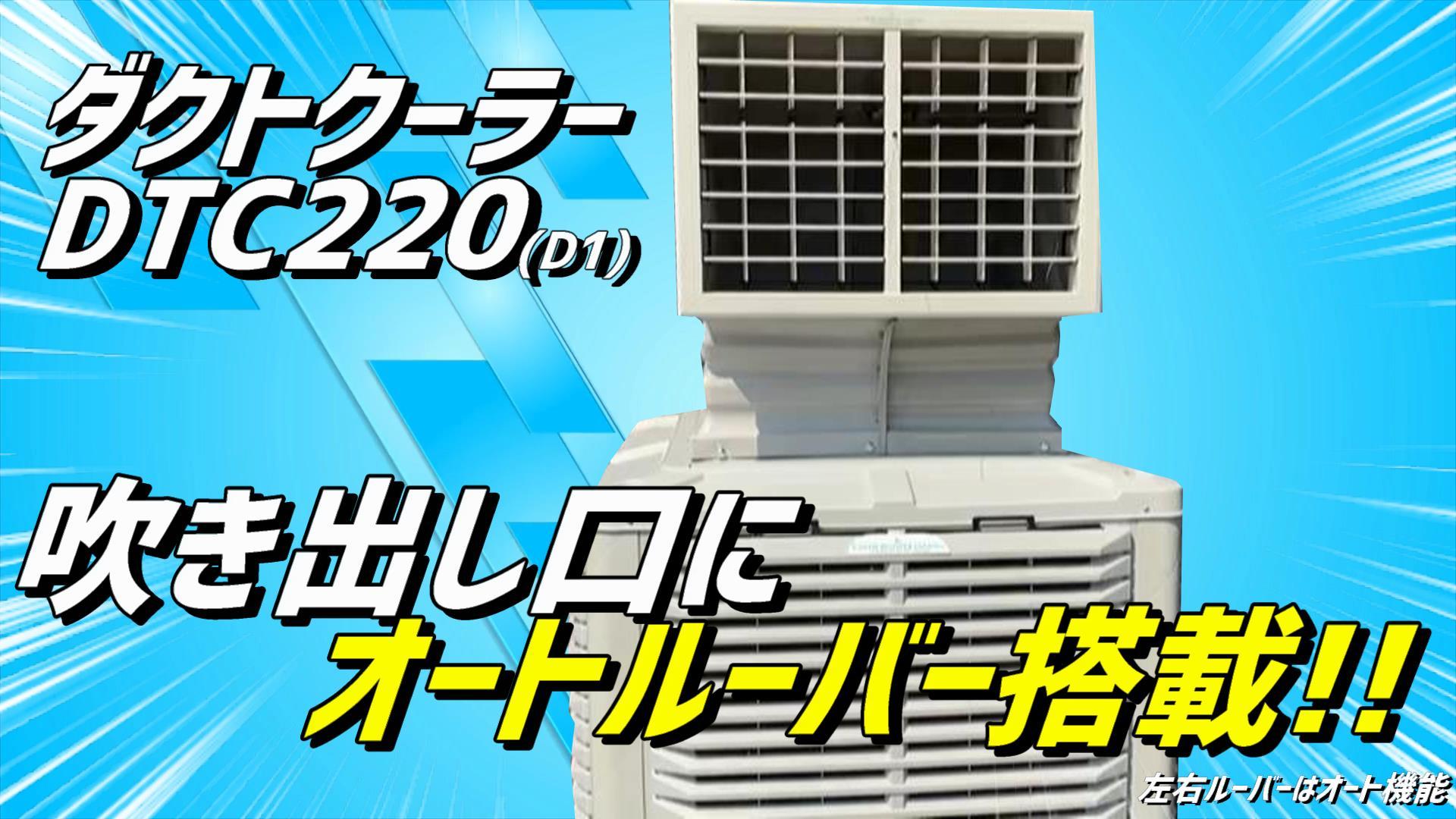 ダクトクーラー220D1