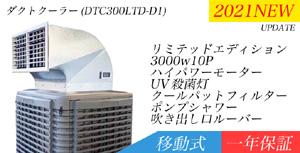 ダクトクーラー300リミテッドエディション