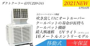 ダクトクーラーDTC220-D1