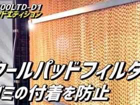 ダクトクーラー300LTDクールパッドフィルター