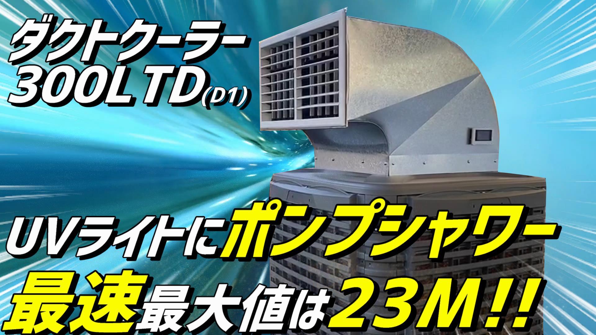 ダクトクーラー300LTD