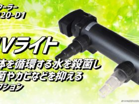 ダクトクーラー DTC220-D1UVライト(オプション)