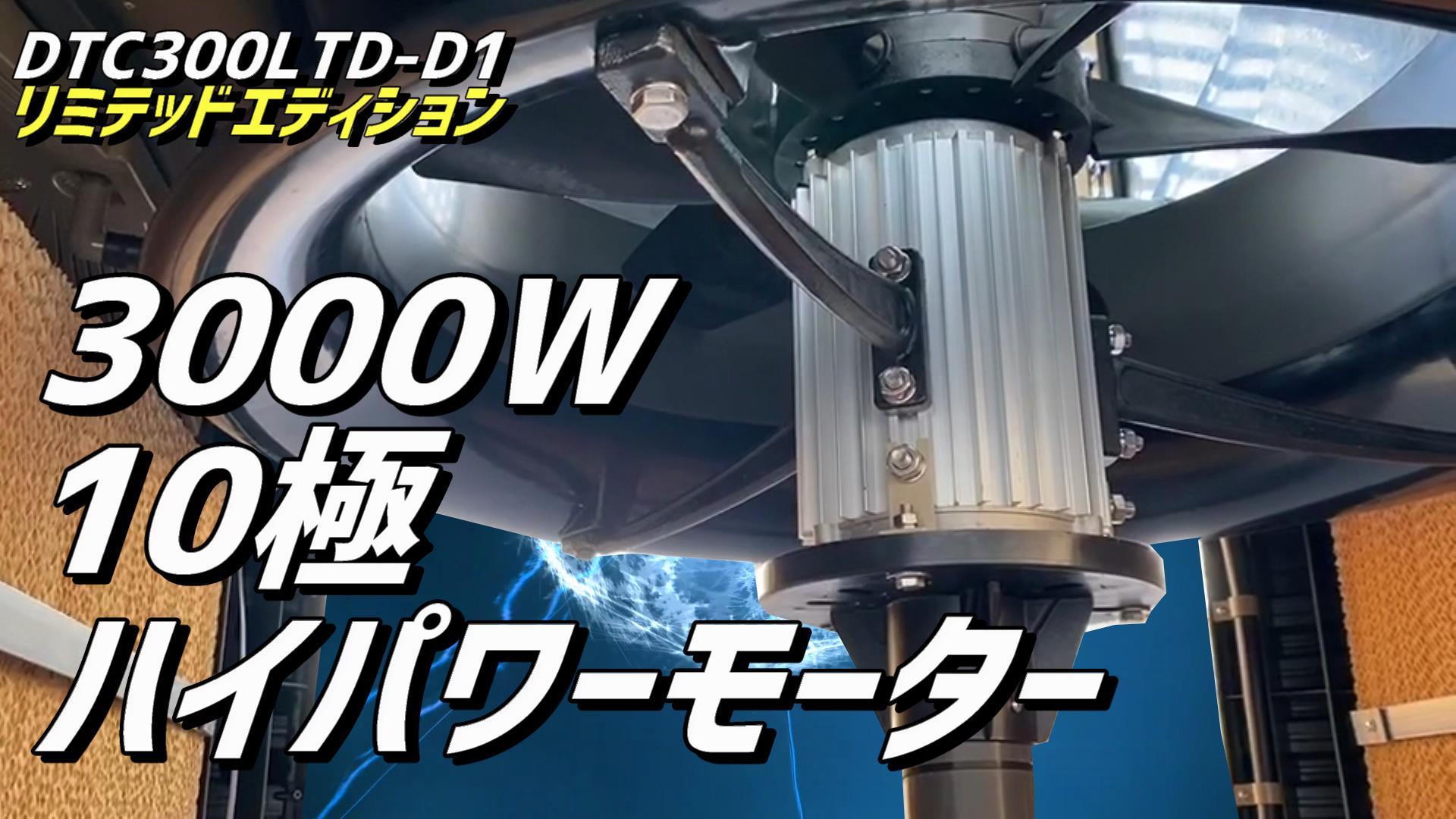 ダクトクーラー300LTD10極ハイパワーモーター
