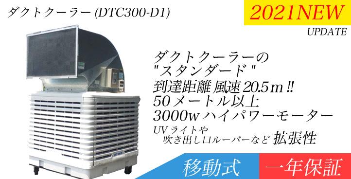 ダクトクーラーDTC300-D1
