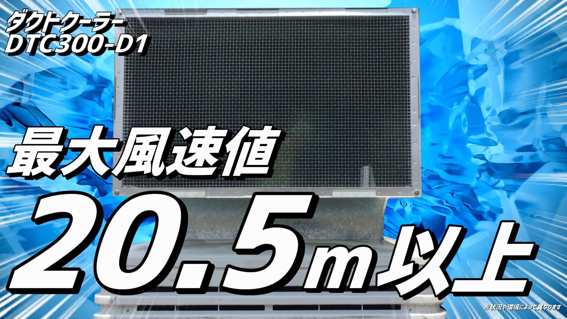 ダクトクーラー300-D1の強烈な風速