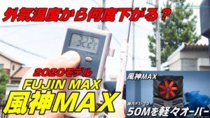 風神MAXの温度変化