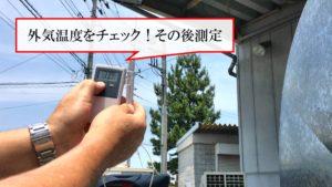 大型冷風機の冷却効果