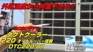 ダクトクーラー220の温度変化