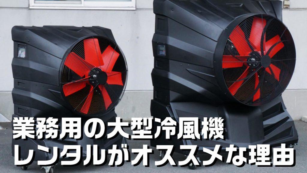 業務用の大型冷風機のレンタルがオススメな理由