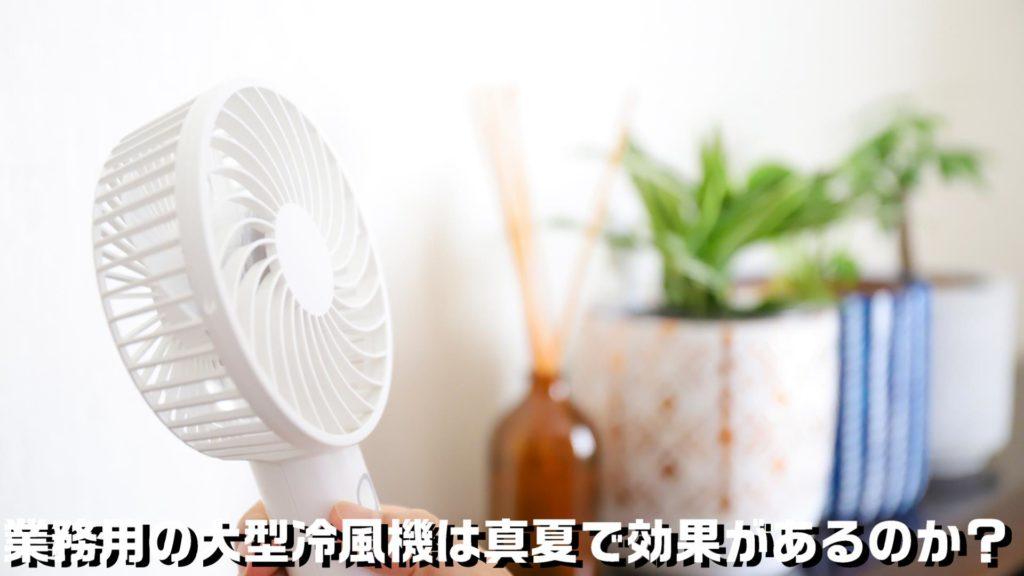 業務用の大型冷風機は真夏で効果があるのか?