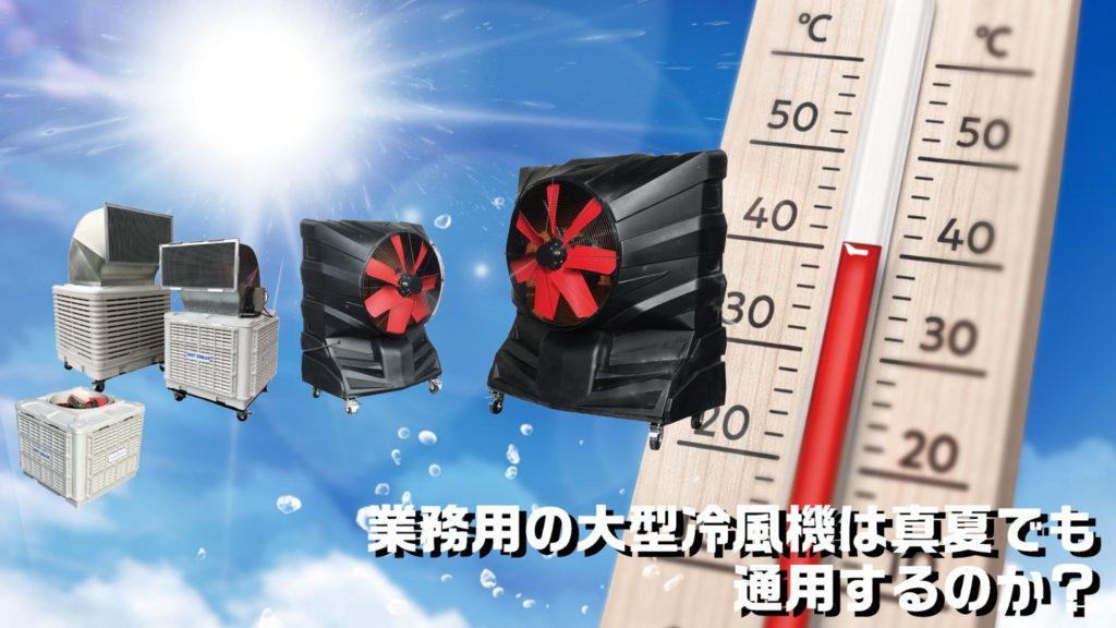 業務用の大型冷風機は真夏でも通用するのか?