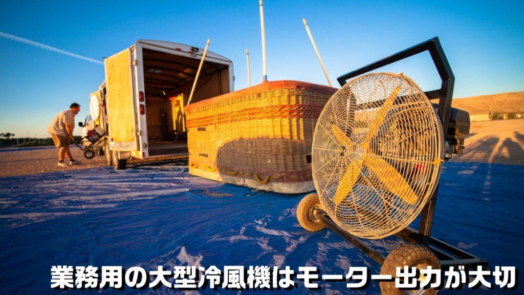 業務用の大型冷風機はモーター出力が大切