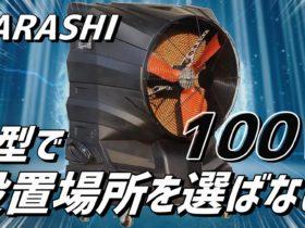 大型冷風機 嵐(ARASHI)
