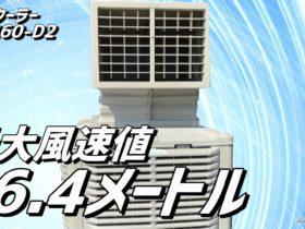 ダクトクーラーDTC260D2は風速16m