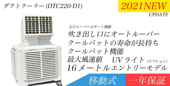 ダクトクーラー DTC220-D1