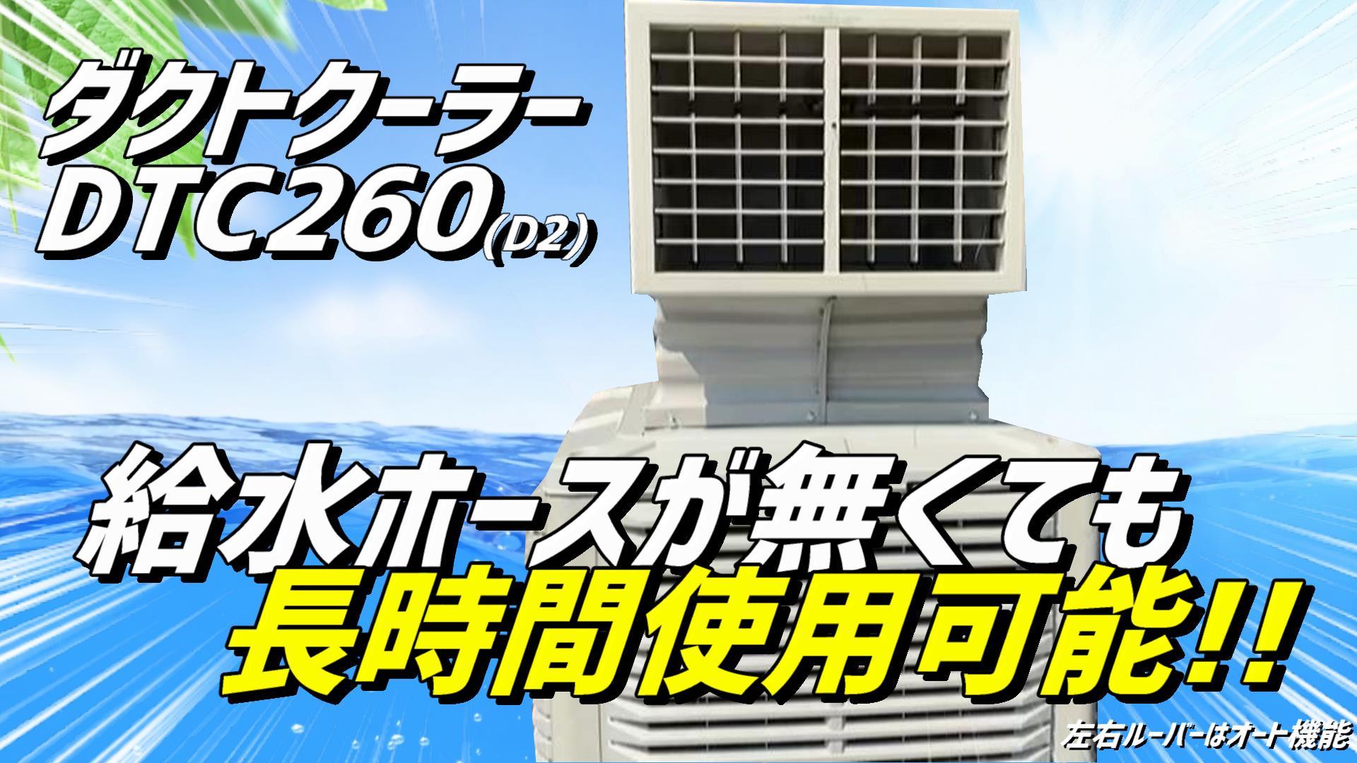 ダクトクーラーDTC260-D2は給水ホース不要