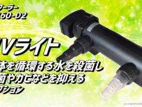 ダクトクーラーDTC-260D02はUVカットフィルターオプション