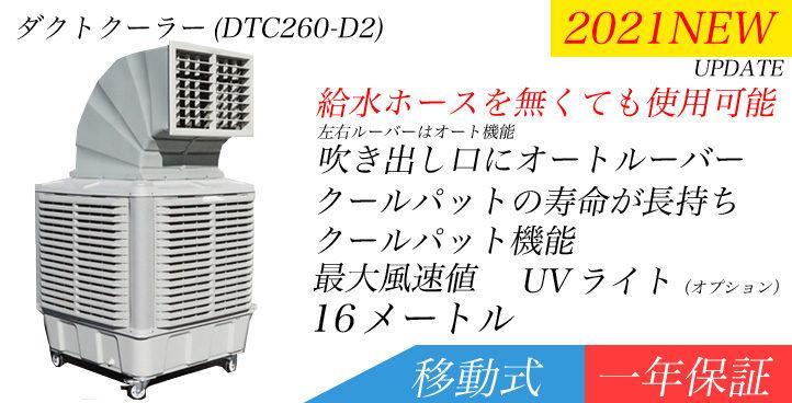 ダクトクーラー260-D2