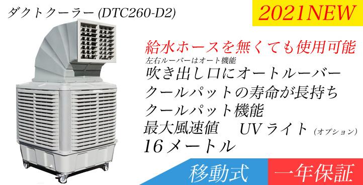 ダクトクーラDTC260-D2